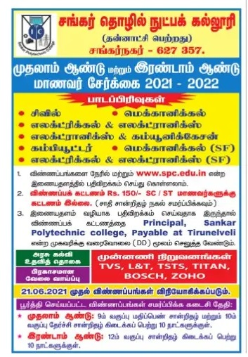 First year and Direct II year Admission 2021 - 2022
